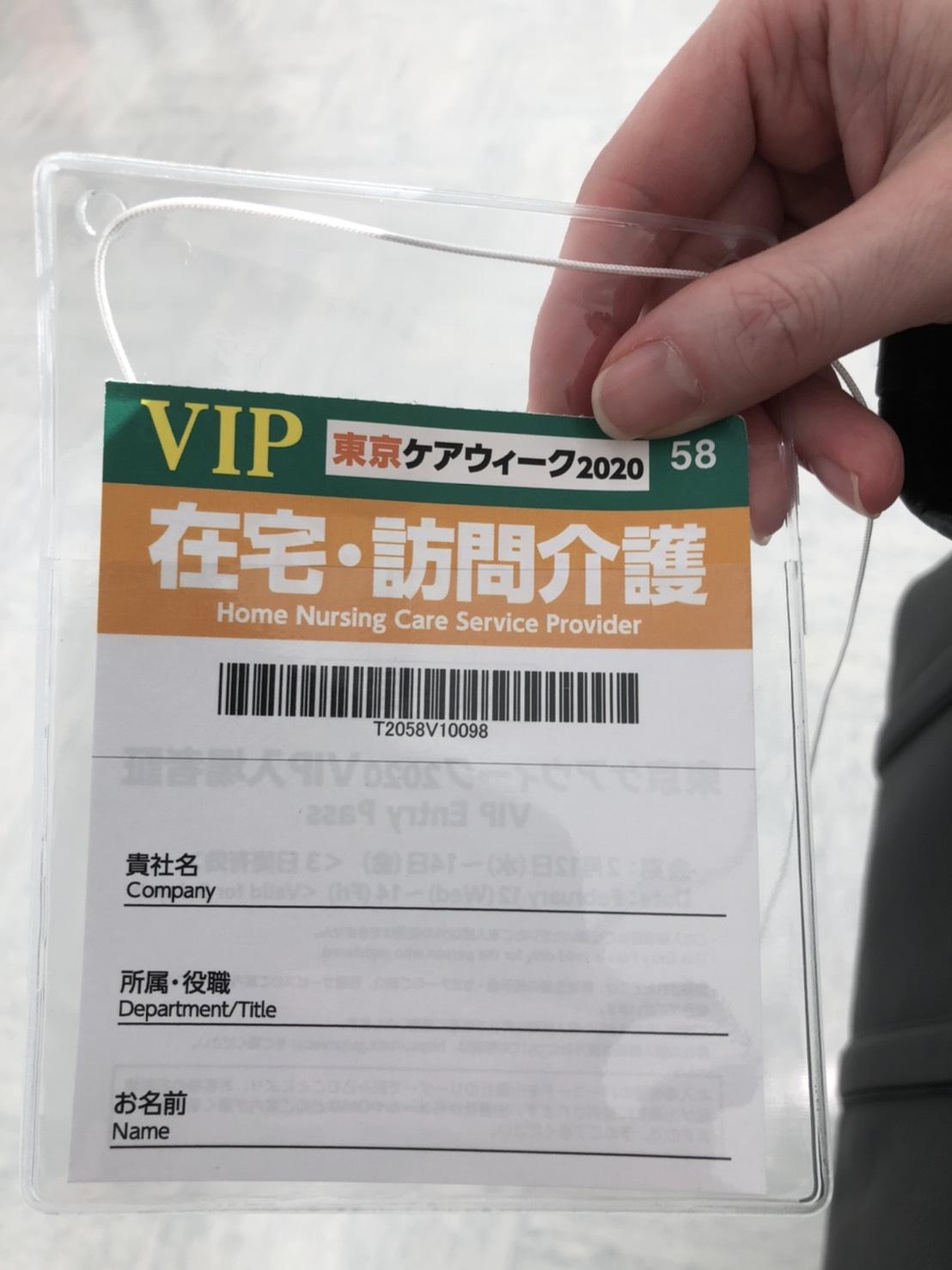 2/13東京ケアウィーク2020に参加させて頂きました。