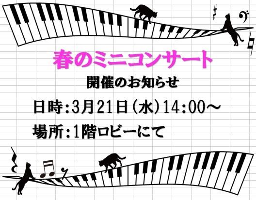 3/21ミニコンサート